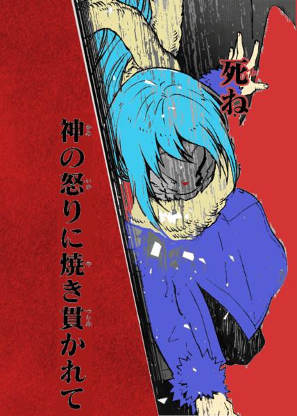 【転スラ】 神之怒 イラスト / 碇 ゲンドウ さんのイラスト - ニコニコ靜畫 (イラスト)