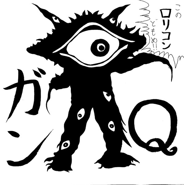 奇獣ガンQ!< > / パラダスカイ さんのイラスト - ニコニコ靜畫 (イラスト)