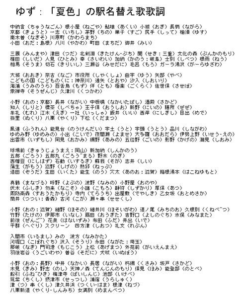 ゆず:「夏色」の駅名替え歌歌詞 / 栃木那須(初代) さんのイラスト - ニコニコ靜畫 (イラスト)