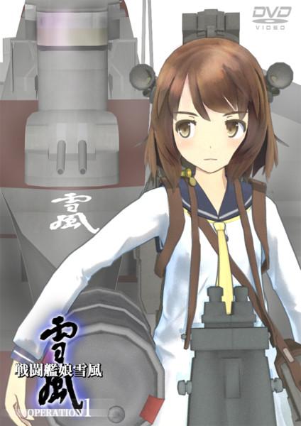 【MMD】戦闘艦娘 雪風 -OPERATION 1- / YYO団 さんのイラスト ...