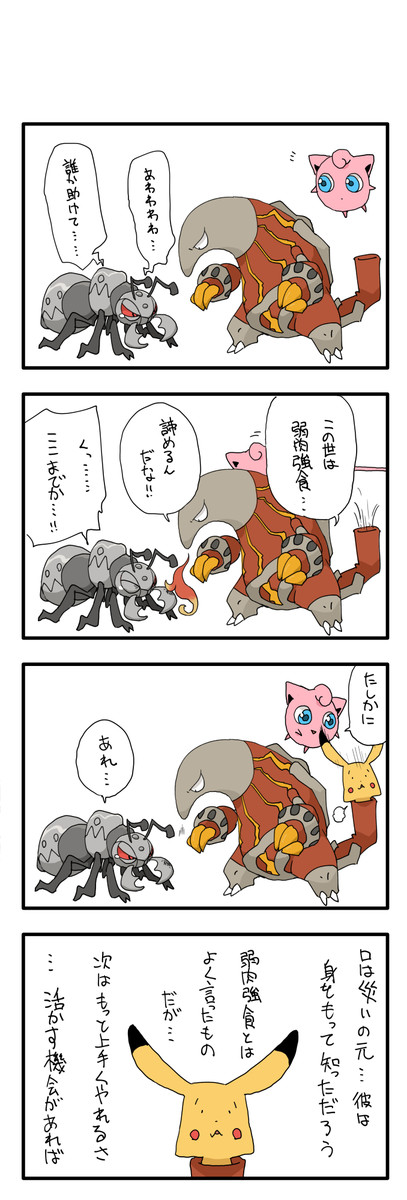 ポケモン四コマっていうやつの部屋にさあ② 第102話 / くらみん ...
