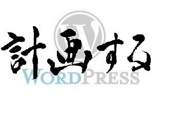 WordPress習得の計画