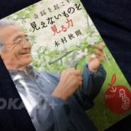 【見えないものを見る力】奇跡のリンゴ、木村秋則さんのオカルト本(!)を読みました。
