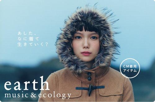 「動物の毛じゃないし」今季からノーファー&ノーレザー!earth music&ecologyの新CMが素敵すぎ!