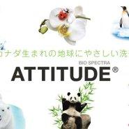 【ATTITUDE】カナダ生まれの地球に優しいナチュラル洗剤