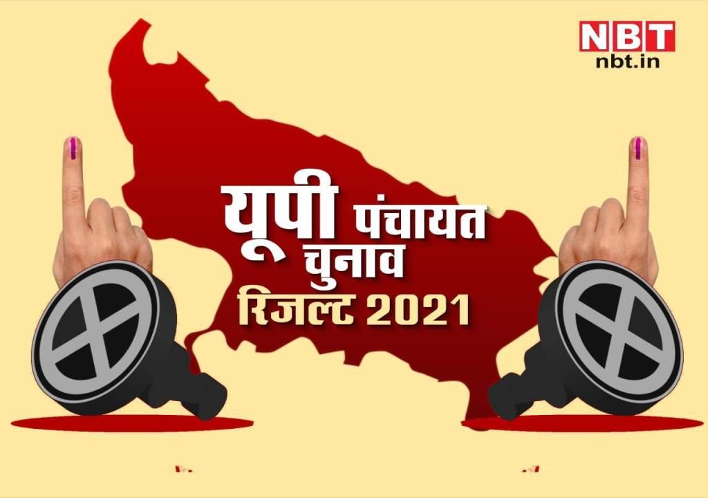 Lucknow Zila Panchayat Result 2021: लखनऊ जिला पंचायत की सभी 25 सीटों का रिजल्ट घोषित, कहां कौन जीता? देखें लिस्ट