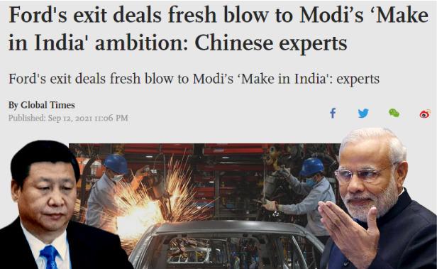 फोर्ड के भारत से बाहर निकलने पर ग्लोबल टाइम्स के घटिया अंश का हमारा खंडन