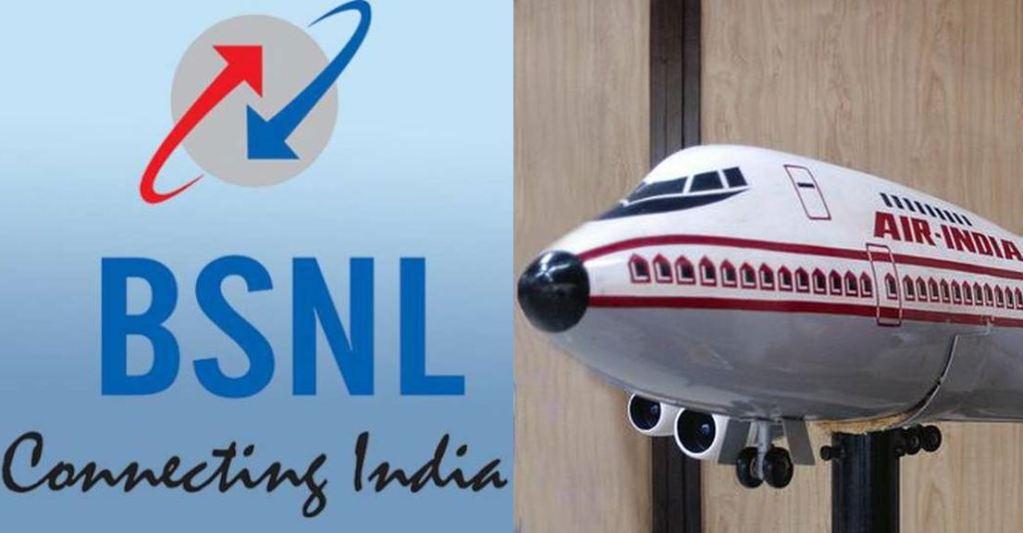 एयर इंडिया किया है।  बीएसएनएल अगला होना चाहिए!