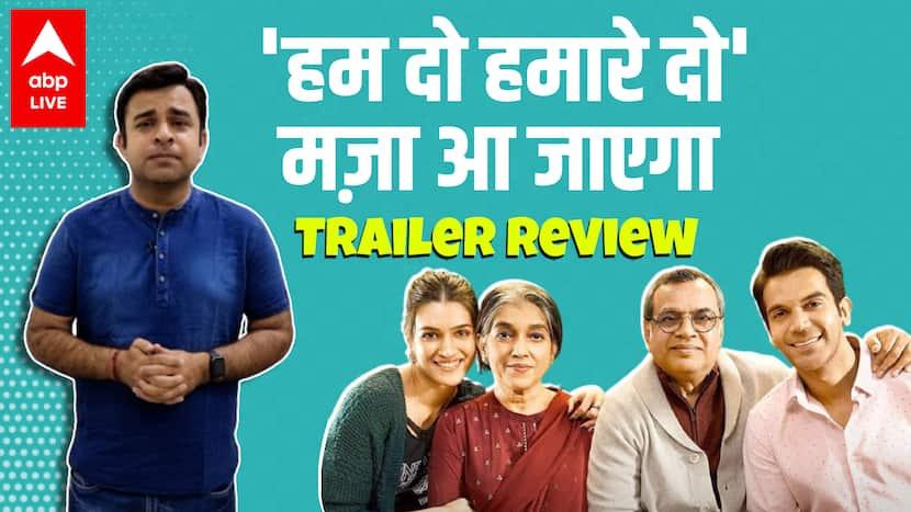 हम दो हमारे दो ट्रेलर समीक्षा    राज कुमार राव को शाद के लिए मन की प्रसन्नता    कृति सनोन