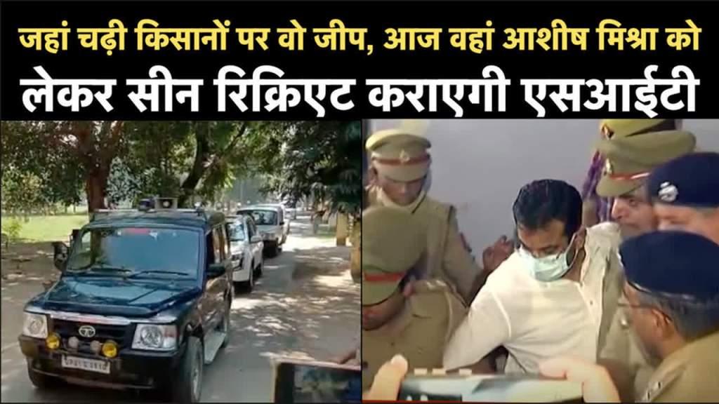 Lakhimpur Kheri Violence: किसानों पर कैसे गाड़ी चढ़ी... SIT ने क्राइम सीन रिक्रिएट किया