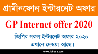 GP Internet offer 2020