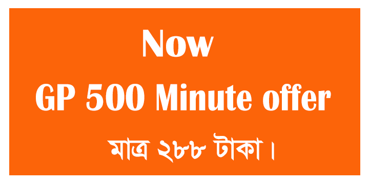gp-500-minute-offer