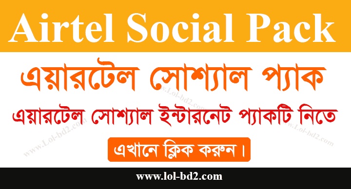 airtel social pack 2020