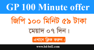 gp 100 minute offer