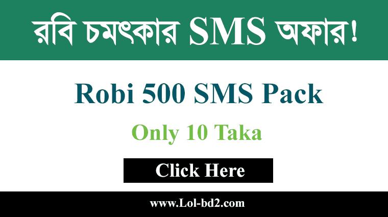 robi 500 sms pack