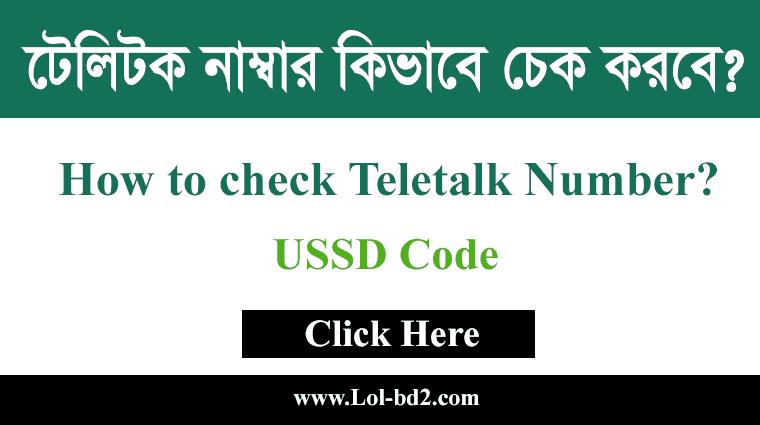 teletalk number check