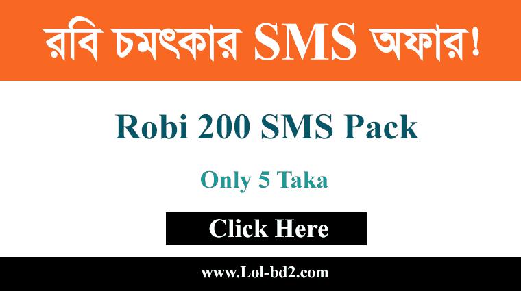 robi 200 sms offer