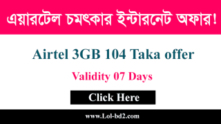 airtel 3gb 104 taka offer