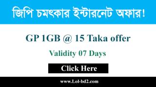 gp 1gb 15 taka offer
