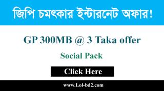gp 300mb 3 taka offer