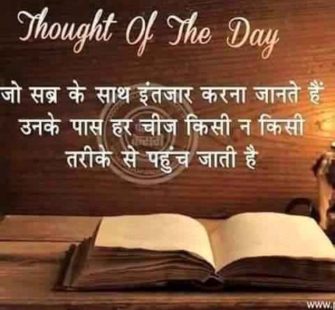 Hindi Good Morning Thought Archives Lol Baba