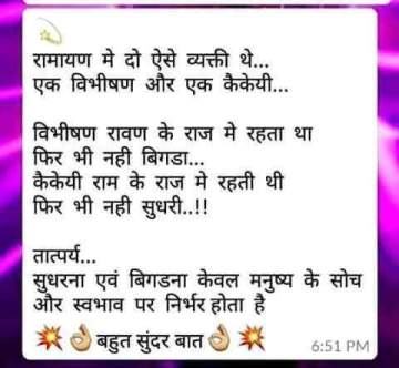 beautiful thought hindi