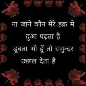 hindi thoughtful message 4