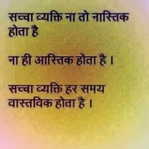 hindi thoughtful message 5