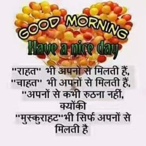 hindi good morning