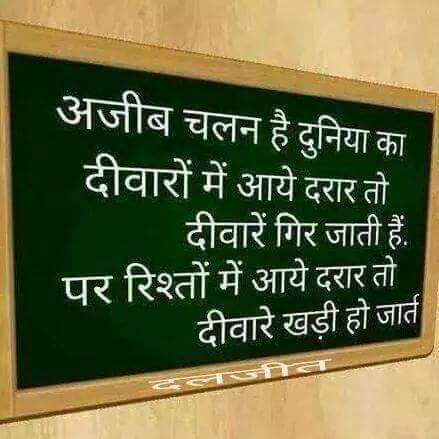 Image of: Sad Love Split In Relationship Best Hindi Quotes And Thoughtful Picture Messages Lol Baba