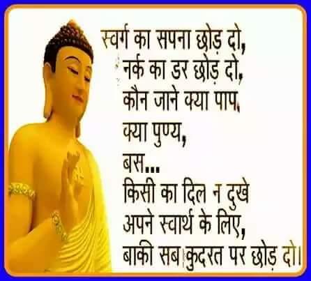 gautam budh thought