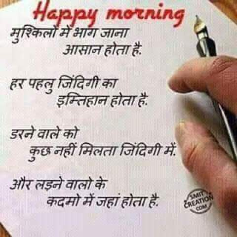 Beautiful Good Morning Thought