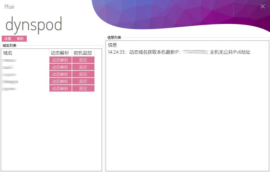 DynSpod v2.0.5.1 - DNSPOD動態解析Windows客戶端 支持IPv6 微信提醒 | 萌え Moè~