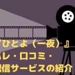 映画『ひとよ(一夜)』ネタバレ・口コミ・動画配信サービスの紹介!