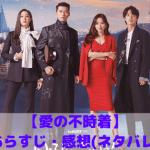 【愛の不時着】5話あらすじ・感想(ネタバレあり)