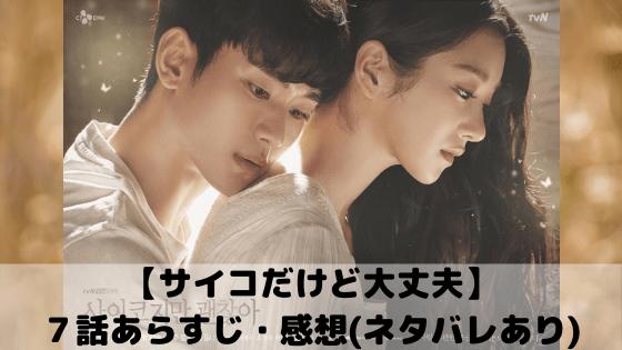 【サイコだけど大丈夫】7話あらすじ・感想(ネタバレあり)