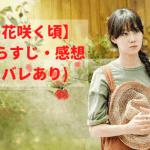 【椿の花咲く頃】1話あらすじ・感想(ネタバレあり)