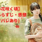 【椿の花咲く頃】13話あらすじ・感想(ネタバレあり)