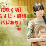 【椿の花咲く頃】4話あらすじ・感想(ネタバレあり)