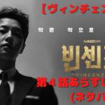 【ヴィンチェンツォ】第4話あらすじ・感想(ネタバレあり)