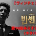 【ヴィンチェンツォ】第10話あらすじ・感想(ネタバレあり)