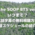 『In the SOOP BTS ver.』はいつまで?日本語字幕の無料視聴方法・配信スケジュールの紹介!