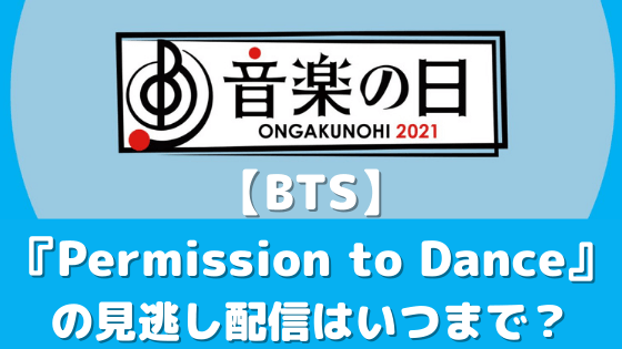 【BTS】音楽の日2021の見逃し配信はいつまで?無料視聴方法の紹介!