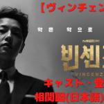 【ヴィンチェンツォ】キャスト・登場人物・相関図(日本語)の紹介!