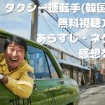タクシー運転手(韓国映画)の無料視聴方法は?あらすじ・ネタバレ・感想を紹介!