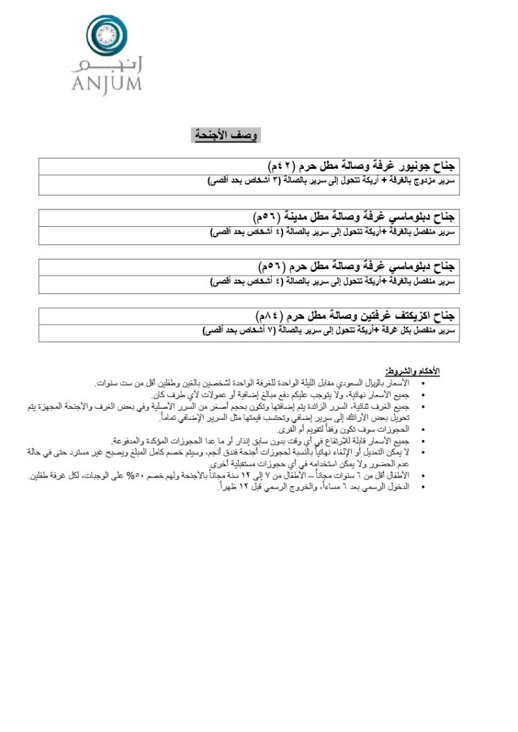 Anjum suites 002 ramadan 1437H