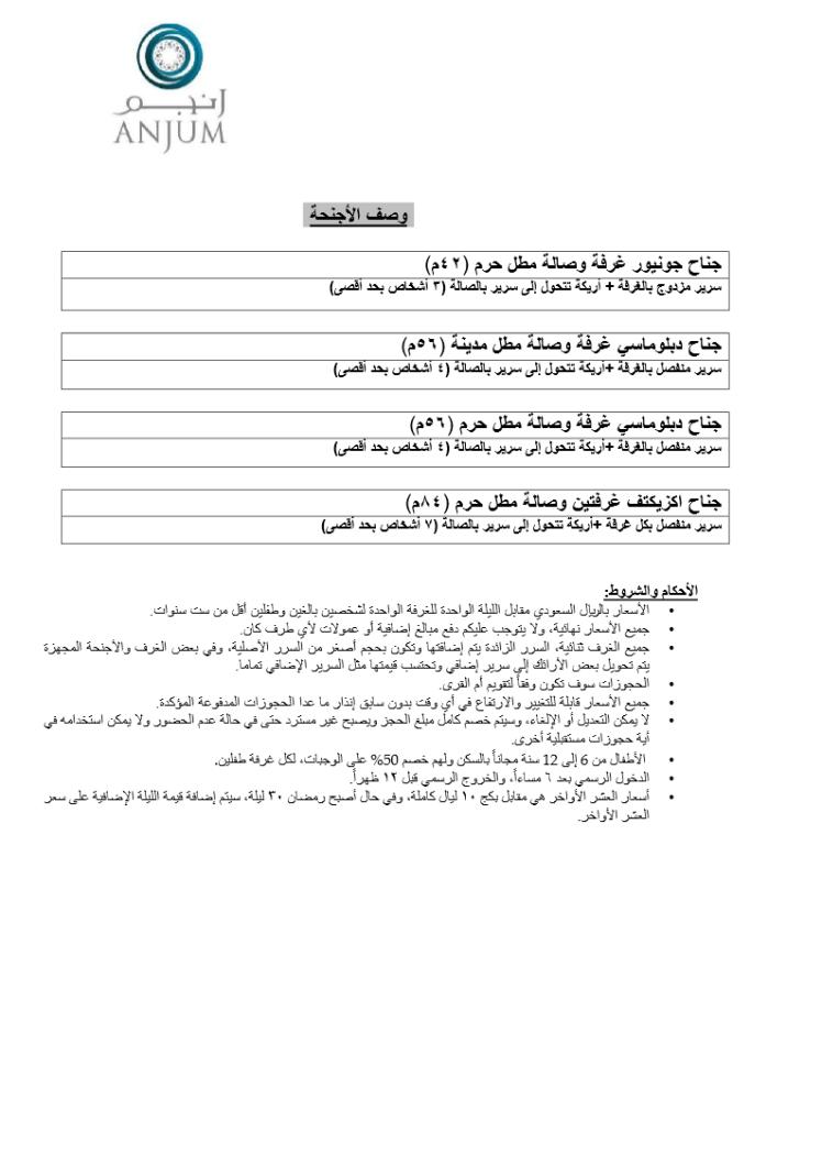 أسعار أنجم أجنحة رمضان 1438هـ تحديث 1 الصفحة الثانية.png