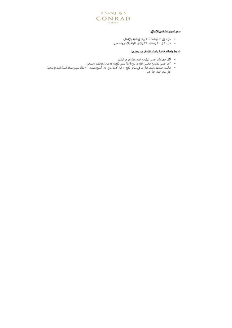 أسعار كونراد رمضان 1438هـ تحديث 1 الصفحة الثاني.png