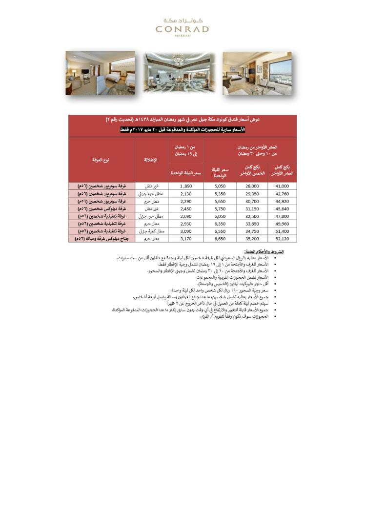 أسعار كونراد رمضان 1438هـ تحديث 2.png