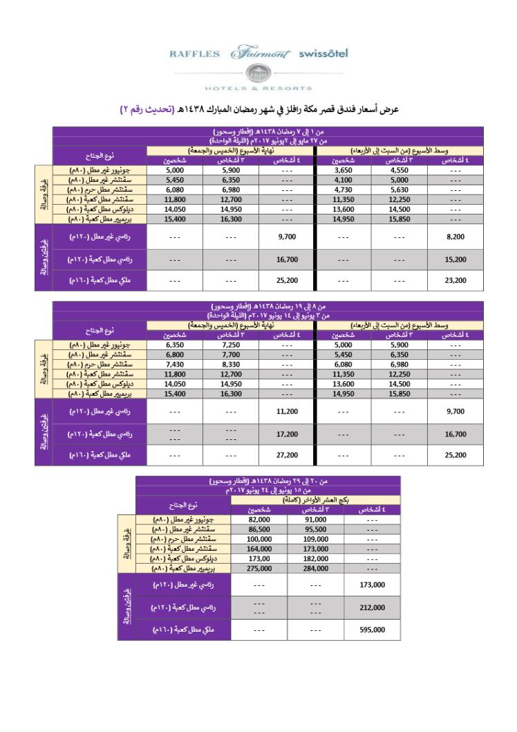 أسعار رافلز رمضان 1438هـ تحديث 2.png